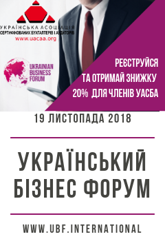 Укрвинский бизнес форум